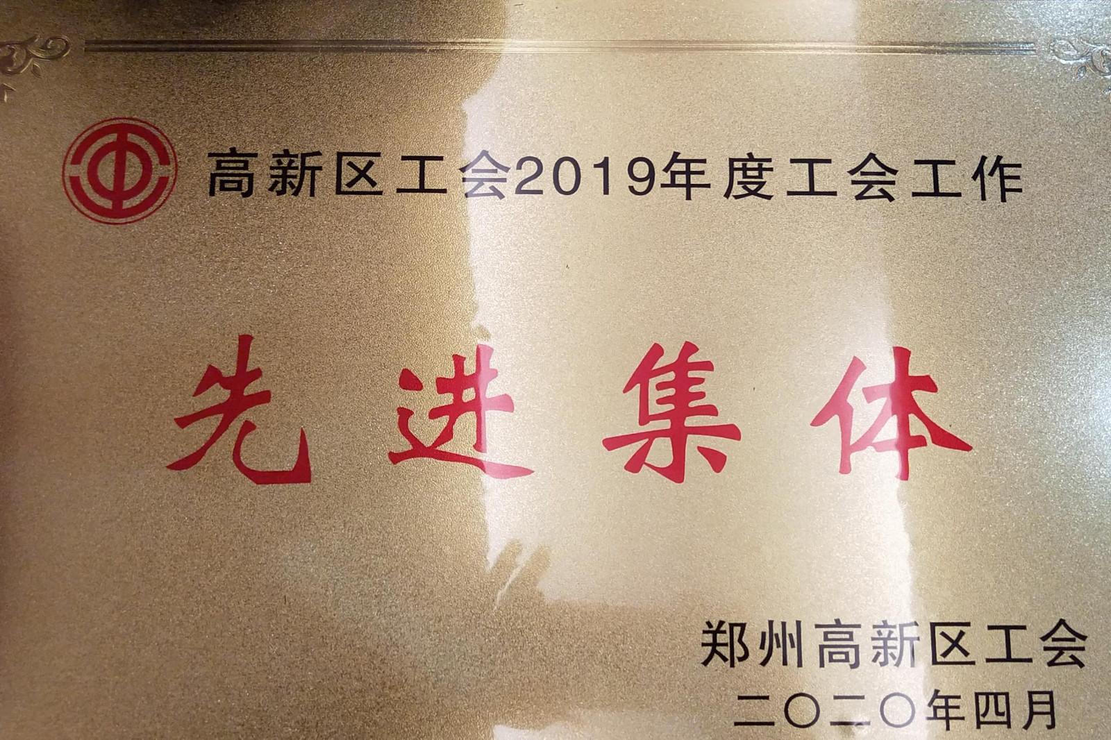 2019高新区工会先进集体.jpg